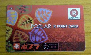 [H26.12.06]ポプラ-Rポイントカード
