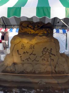 [H23.08.07]鳥取しゃんしゃん祭 砂像