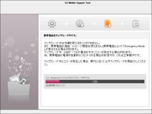[H26.07.14]LG Mobile Support Tool によるアップデート
