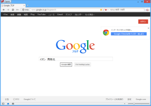 [H26.01.28]Googleブログ検索