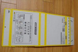 [2018.04.22]宅急便コンパクト箱組み立て前
