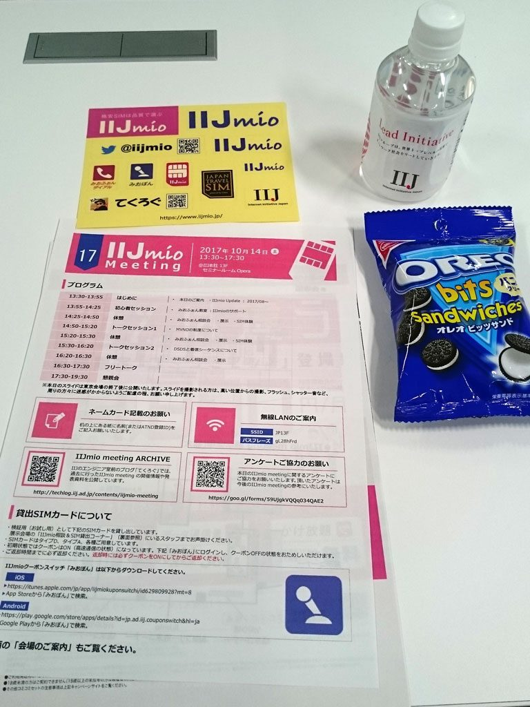 [H29.10.14] IIJmio meeting 17 アイキャッチ用
