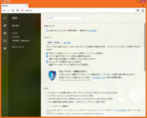 [H28.05.05] Opera 37 設定画面