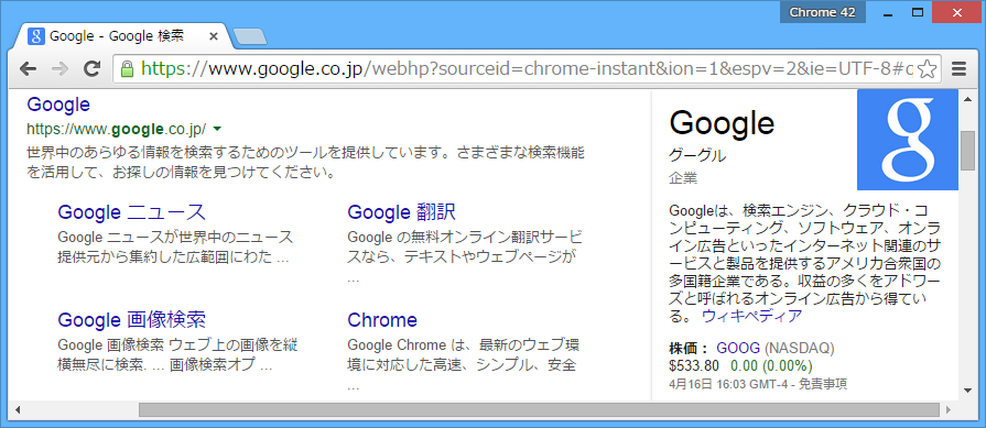 [H27.04.17]Chrome 42 デフォルトのフォント メイリオ