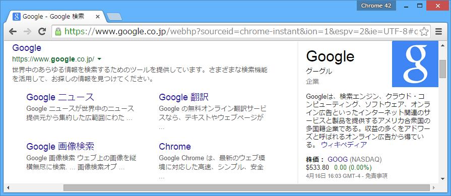 [H27.04.17]Chrome 42 デフォルトのフォント メイリオ