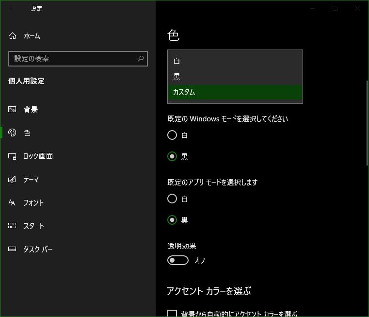 Windows 10 設定 色
