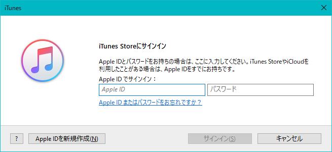 [H29.10.02] iTunes 12.7 iTunes Store にサインイン