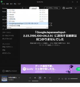 Google 日本語入力 開発版 2.23.3195.100 on Spotify