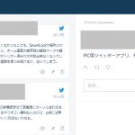 #gHelp ~Google プロダクトの Twitter によるサポートについて現状と今後