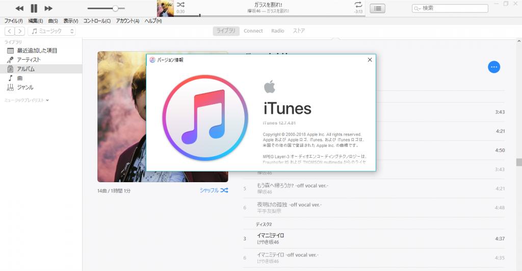 [2018.05.01]Microsoft Store 版 iTunes バージョン情報 12.7.4.81
