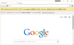 [H27.08.19] Windows 10 10525 Chrome nosandbox 起動後