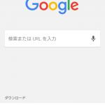 Android 版 Chrome 56 で新しいタブに「ダウンロード」が表示、無効化にする方法