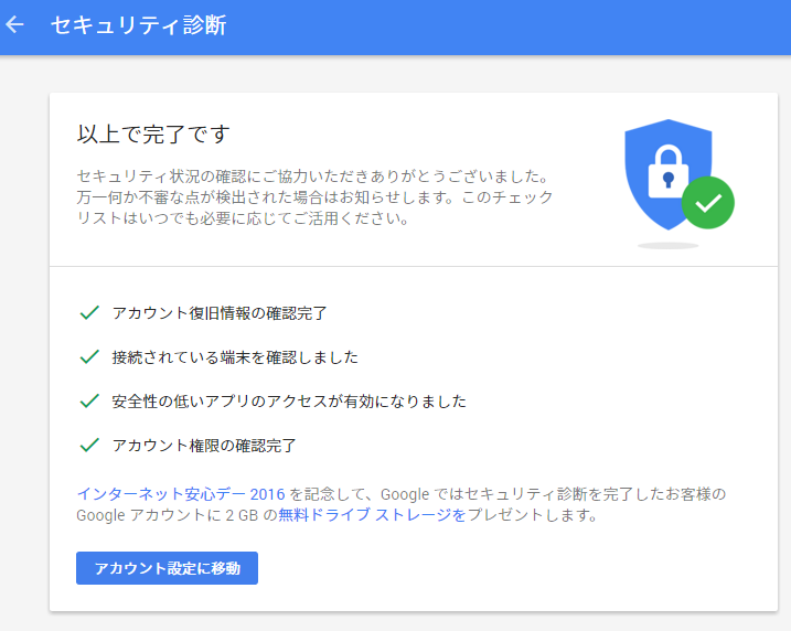 [H28.02.09] Google セキュリティ診断 完了