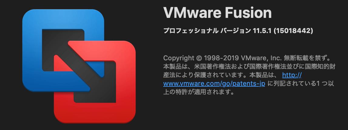 VMWare Fusion 11.5.1 アイキャッチ