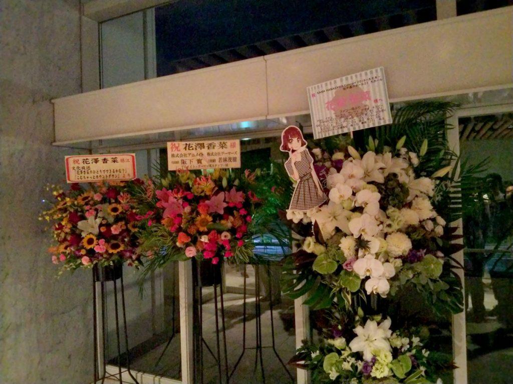 花澤香菜 大丈夫 松戸森のホール21 祝花