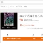 "<span class=""title"">Google Play の音楽ストア終了後の楽曲購入の代替サービスを検討してみる</span>"