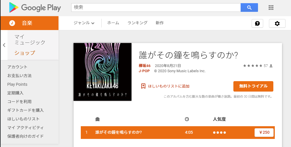 Google Play 音楽ストア