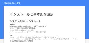 [H27.12.14] Google 日本語入力 Vista サポート終了
