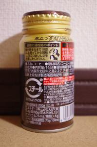 [H27.01.11]泡立つデミタス-エスプレッソ-裏