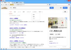[H26.01.28]ブログ検索が無い