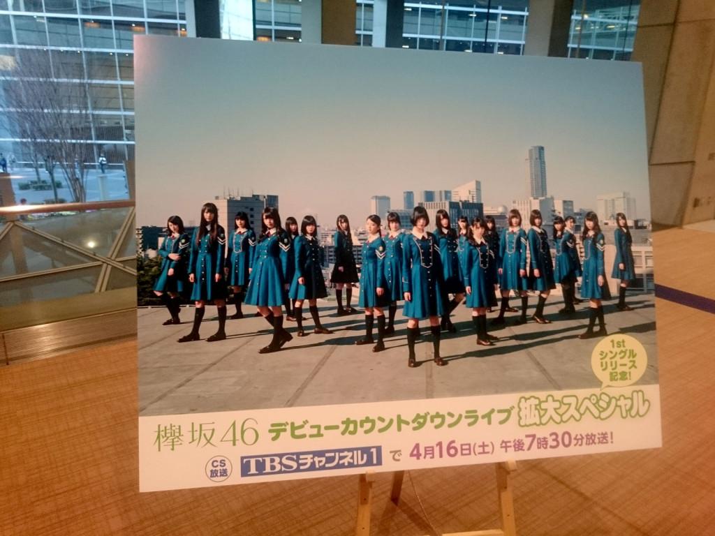 [H28.03.27]-欅坂46-デビューカウントダウンライブ-拡大スペシャルポスター