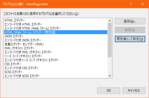 [H28.05.24] Visual Studio 2015 プログラムから開く