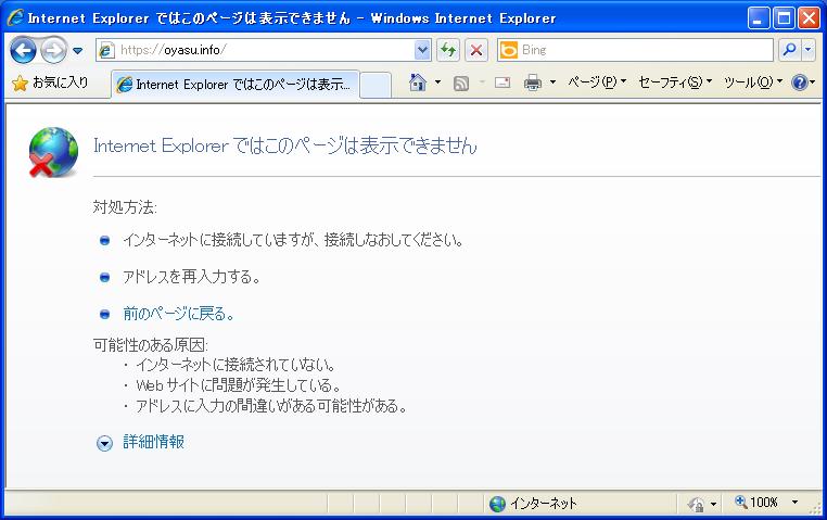 oyasu.info Windows XP このページは表示できません
