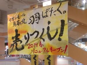 [H26.01.14]イオンモール鳥取北店 売りつくし