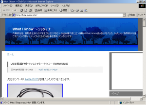 [H26.04.30]IE5.5表示例 Blog