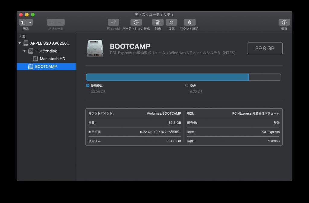 Mojave ディスクユーティリティ Boot Camp パーティション存在