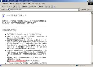 [H26.04.30]IE5.5表示例 Twitter