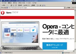 [H26.04.30]IE5.5表示例 Operaダウンロードページ