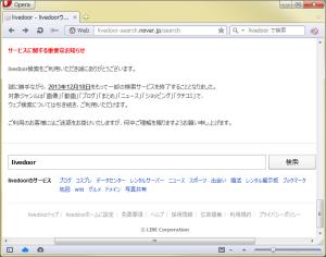 [H25.11.25] livedoor検索 終了のお知らせ