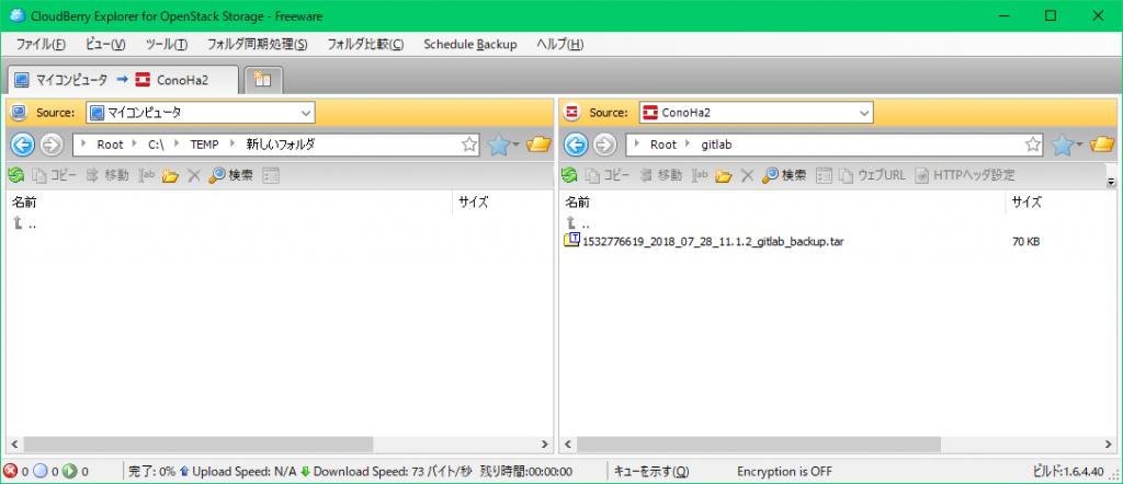 CloudBerry Explorer で ConoHa のオブジェクトストレージに保存した GitLab のバックアップを確認