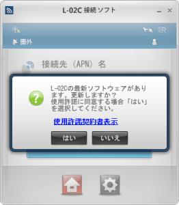 [H26.07.15]L-02C 接続ソフト アップデート通知