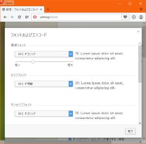 [H27.12.08] Opera 34 フォントの設定 MS Pゴシック