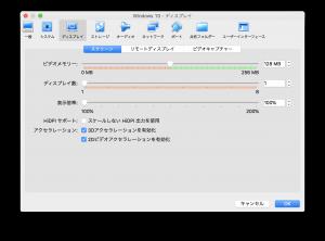 macOS 版 VirtualBox デフォルト設定