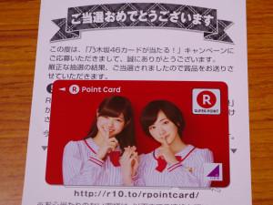 [H27.01.26]乃木坂46 Rポイントカード 当選
