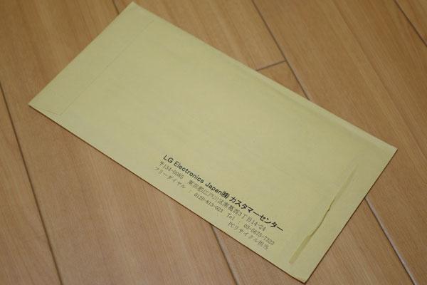 LG PCリサイクルマーク 封筒