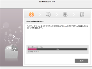 [H28.05.30] LG Mobile Support Tool によるアップデート