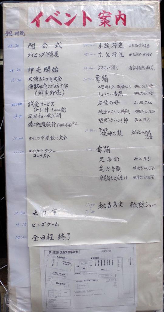 [H26.11.15]田後港-大漁感謝祭-プログラム
