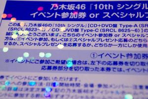 [H26.10.08]乃木坂46-何度目の青空か?-応募券