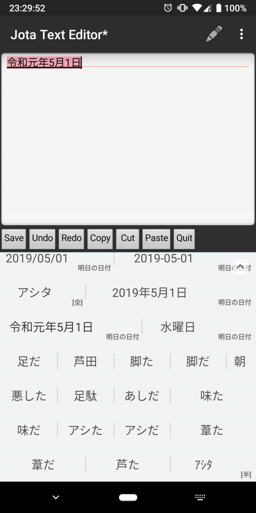 Android Gboard 令和対応