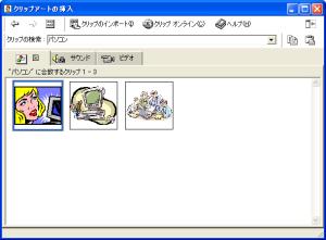 [H26.12.05]Office 2000 クリップアート検索