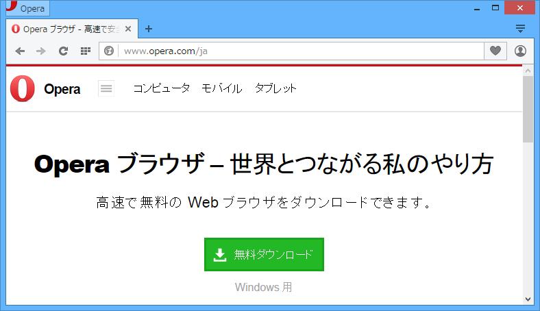 [H27.04.20]Opera 28 デフォルトのフォント MS Pゴシック