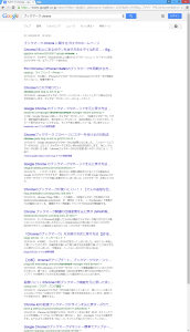 [H27.06.10]「ブックマーク Chrome」 で Google ブログ検索