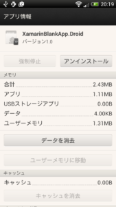 [H28.07.10] Android アプリ削除