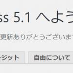 WordPress 5.1 にアップデートしました