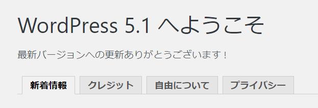 WordPress 5.1 へようこそ