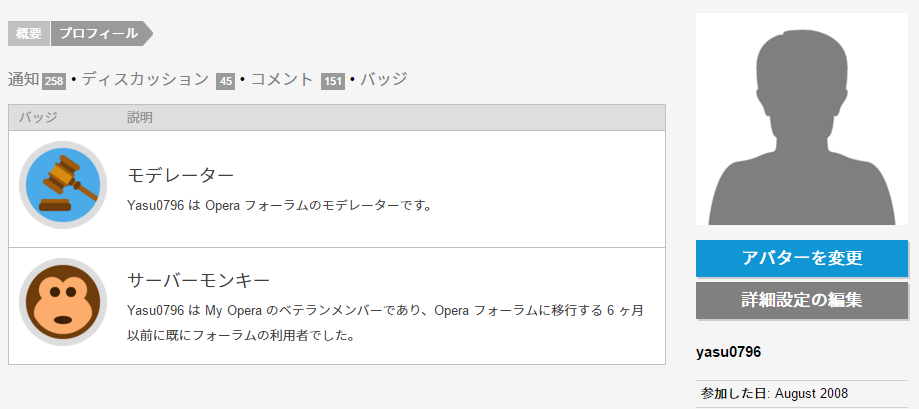 [H28.01.30] Opera モデレーター